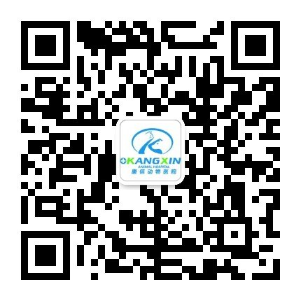 北京康信动物诊疗中心有限公司